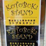 【ステーキ】【元町】【立ち飲み】kotobuki stand
