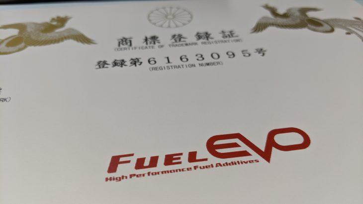 FuelEvo で登録商標を取得しました